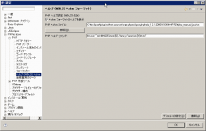 chmファイルを読み込む設定