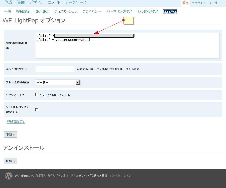 wp-lightpopの管理画面