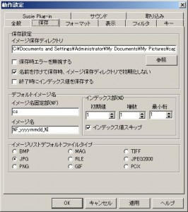 ファイル名の設定