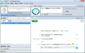 Skype4.0