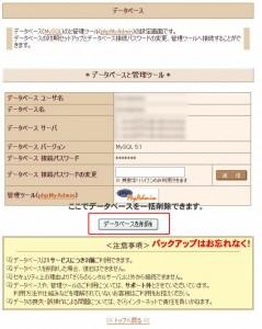 データベースの管理画面
