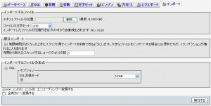 phpMyAdminのインポート画面