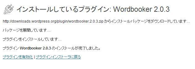 Wordbookerプラグインを有効化する