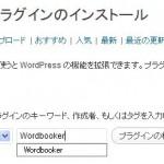 プラグインインストールページでWordbookerを検索