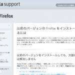 以前のハ?ーシ?ョンの_Firefox_をインストールするには___Firefox_ヘルフ?