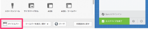 Firefox_をカスタマイス?