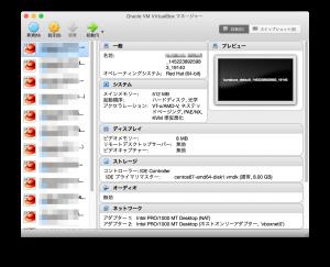 VirtualBoxマネージャー